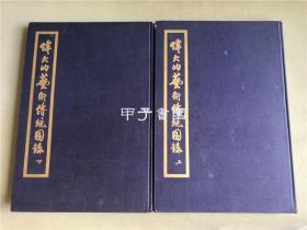《伟大的艺术传统图录》 上下两册全