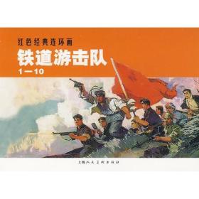 铁道游击队(10册)