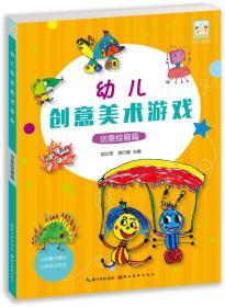 开心幼教·幼儿创意美术游戏创意绘画篇