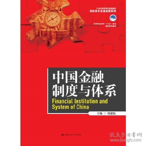 """中国金融制度与体系(21世纪高职高专规划教材·财经类专业基础课系列;高等职业教育""""十三五""""规划精品系列教材)"""