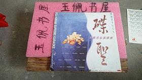 碟圣—邓丽君金曲精选(宝丽金卡拉ok)港版LD   大光盘