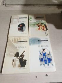 世界文学名著精粹:四本合售(一版一印)