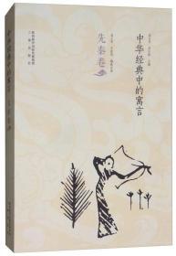 中华经典中的寓言