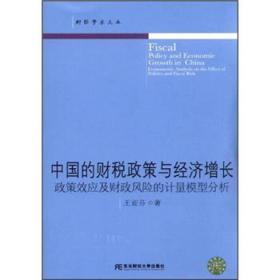 东北财经大学出版社 中国的财税政策与经济增长:政策效应及财政风险的计量模型分析 王亚芬 9787565407833