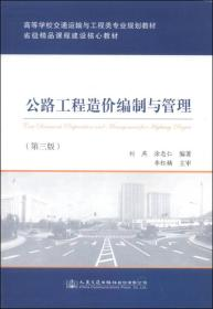 公路工程造价编制与管理(第三版)/高等学校交通运输工程类专业规划教材·省级精品课程建设核心教材