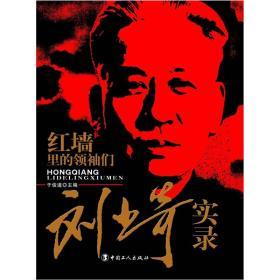 红墙里的领袖们:刘少奇实录