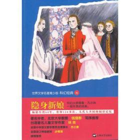 世界文学名著青少版.科幻经典35:隐身新娘(社版)