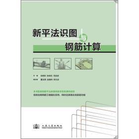 新平法识图与钢筋计算肖明和张保生范忠波人民交通出版社97871140