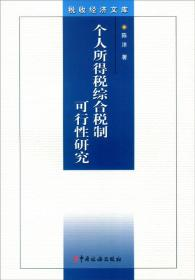 税收经济文库:个人所得税综合税制可行性研究