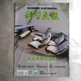 1933年创刊 中国历史最悠久的综合性科普期刊 ——科学画报( 2016 ·10)