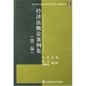 经济法概论案例集 叶朱  上海财经出版社 9787810495158
