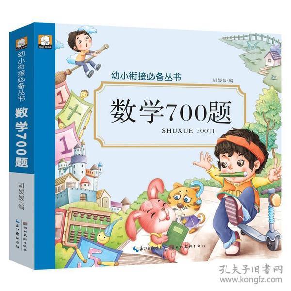 数学700题/幼小衔接必备丛书