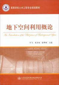 地下空间利用概论/高等学校土木工程专业规划教材