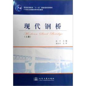 21世纪交通版高等学校教材:现代钢桥(上册)