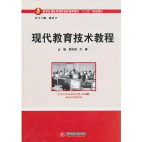 现代教育技术教程(雷体南)