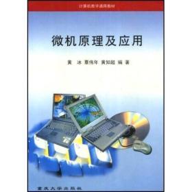 微机原理及应用