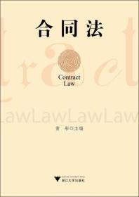 【二手包邮】合同法 黄彤 浙江大学出版社
