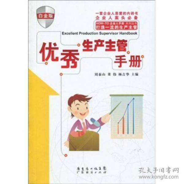 优秀生产主管手册   HOW-TO企业人手册系列丛书第四辑