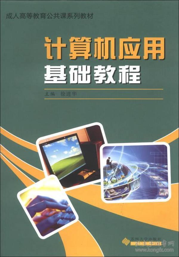 计算机应用基础教程(含实验指导书)/成人高等教育公共课系列教材