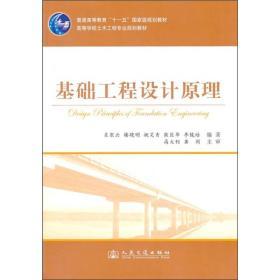"""基础工程设计原理/普通高等教育""""十一五""""国家级规划教材·高等学校土木工程专业规划教材"""