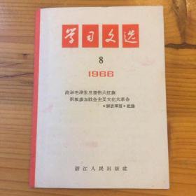 学习文选 浙江省 1966 8 高举毛泽东思想伟大红 积极参加社会主义文化大革命