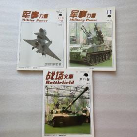 军事力量 2007年10.11月号上半刊+战场文集第11卷 3本合售