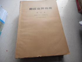 邮政业务指南 合订本 【1984年3月---1987年12月】【第1期至第46期】(原报合订本)