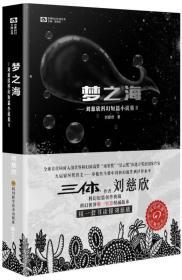 梦之海:刘慈欣科幻短篇小说集Ⅱ