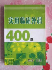 实用临床外科400题(仅印300册)