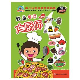 幼儿认知社会游戏贴纸系列 我是餐厅大厨师