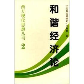 和谐经济论:西方现代思想丛书
