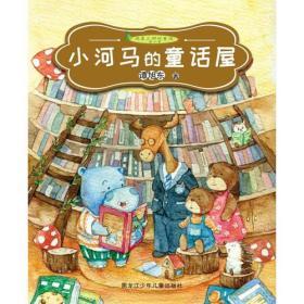 纯美小树叶童话第一季 小河马的童话屋