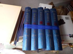 斯文江湖(神话洞庭、神采湘水、神奇资水、神秘沅水、神奥澧水)5册全