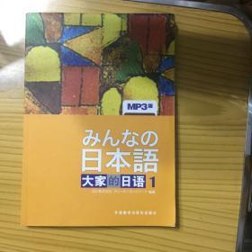 日本语:大家的日语(1)学习辅导用书