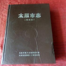 太原市志(精编版)