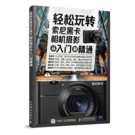 轻松玩转索尼黑卡相机摄影从入门到精通