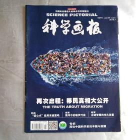 1933年创刊 中国历史最悠久的综合性科普期刊 ——科学画报( 2016 ·7)