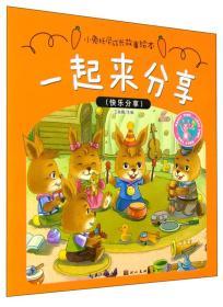 小兔托尼成长故事绘本:一起来分享