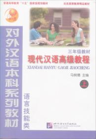 现代汉语高级教程(上)(3年级教材)