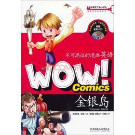 WOW!不可思议的漫画英语:金银岛