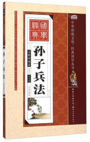 孙子兵法(全彩绘 注音版 无障碍阅读)