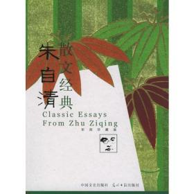 朱自清散文经典 彩图珍藏版 (无盘)