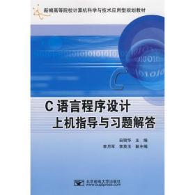 C语言程序设计上机指导与习题解答