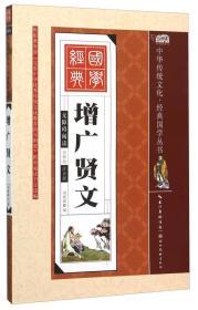 增广贤文(全彩绘 注音版 无障碍阅读)