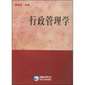 行政管理学 娄成武 东北大学 9787810547390