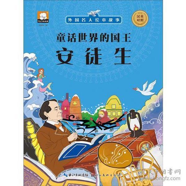 外国名人绘本故事·童话世界的国王 安徒生 胡媛媛 湖北美术出版社 9787539472638