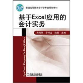 普通高等教育会计学专业规划教材:基于Excel应用的会计实务