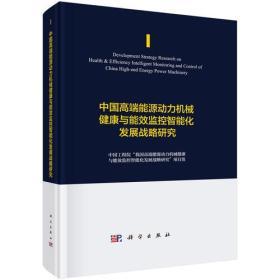 中国高端能源动力机械健康与能效监控智能化发展战略研究