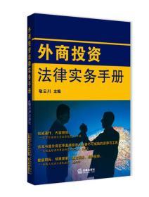 外商投资法律实务手册(汉英对照)