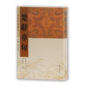 新书--楚辞要籍丛刊:楚辞章句9787532585885(113001)